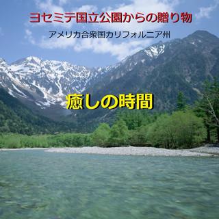 癒しの時間 ~ヨセミテ国立公園からの贈り物「アメリカ合衆国カリフォルニア州」~ (小川と小鳥のハーモニー)現地収録 (Iyashi No Zikan Yosemite National Park -Stream & Birds Chirping- (Relax Sound))