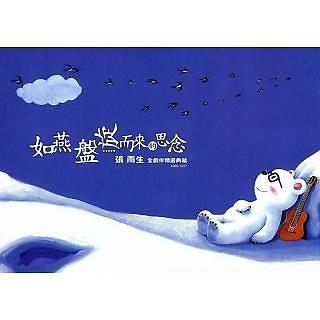 如燕盤旋而來的思念  張雨生全創作精選典藏 1966 - 1997 (櫛風沐雨)