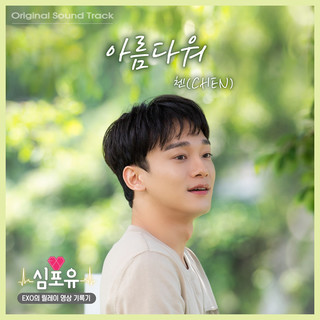 Beautiful (Heart 4 U Original Soundtrack)