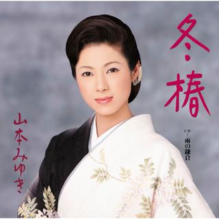 冬椿 (Fuyutsubaki Tsuujyouban)