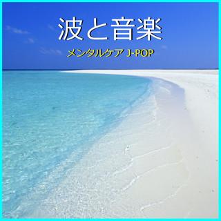 波と音楽 メンタルケアのためのJ-POP作品集 (Wave and Music Mental Care J-POP (Instrumental))