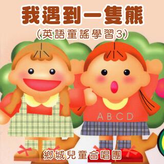 兒童律動學習:ABC英語兒歌歡樂唱 (Do Re Mi Song for Kids)