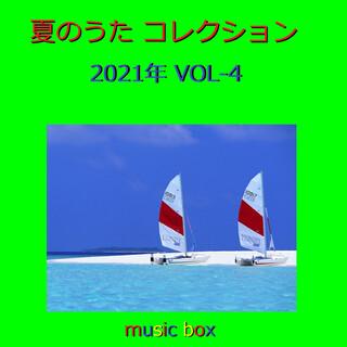 夏のうた コレクション 2021年 オルゴール作品集 VOL-4 (A Musical Box Rendition of Summer Song Collection 2021 Vol-4)