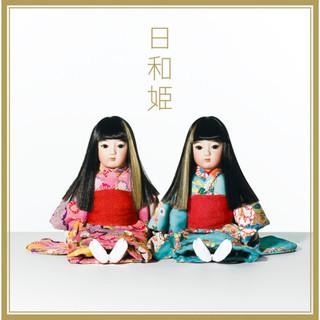 日和姫 (Hiyorihime)