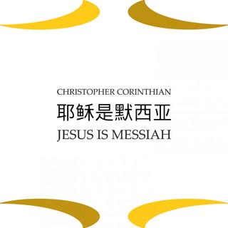 耶穌是默西亞