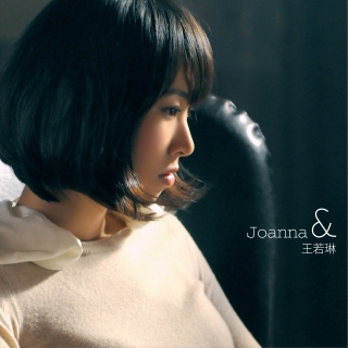 Joanna & 王若琳