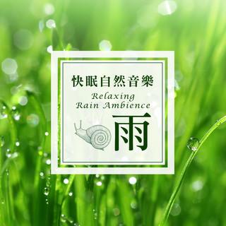 快眠自然音樂‧雨