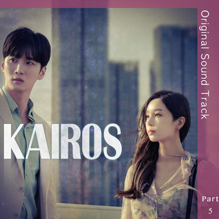 韓劇 KAIROS:化時為機 原聲帶 Part.5 (Kairos (Original Television Soundtrack, Pt. 5))
