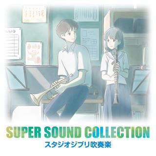 SUPER SOUND COLLECTION 吉卜力動畫管樂曲
