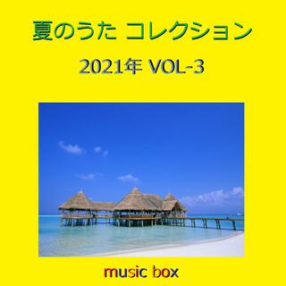 夏のうた コレクション 2021年 オルゴール作品集 VOL-3 (A Musical Box Rendition of Summer Song Collection 2021 Vol-3)