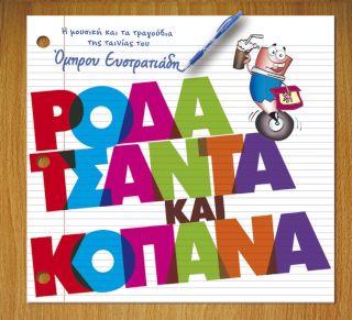 Roda Tsanta Kai Kopana