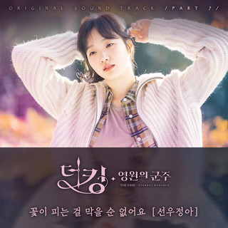 The King:永遠的君主 Pt.7 韓劇原聲帶