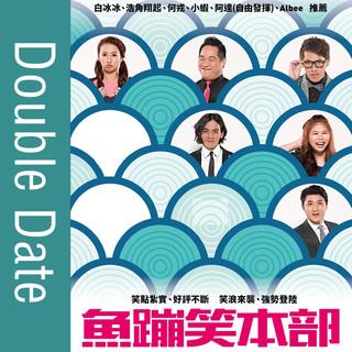 Double Date (魚蹦笑本部)