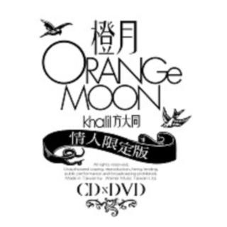 橙月 (Orange Moon)