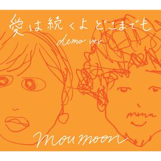 愛會恆久流傳 (demo ver.)
