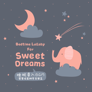 睡眠導入BGM:寶寶搖籃鋼琴音樂盒 (Bedtime Lullaby For Sweet Dreams)