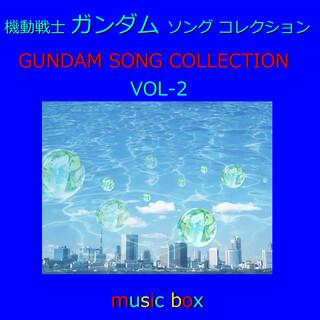 オルゴール作品集 ガンダム ソング コレクション VOL-2 (A Musical Box Rendition of Gundam Song Collection Vol-2)