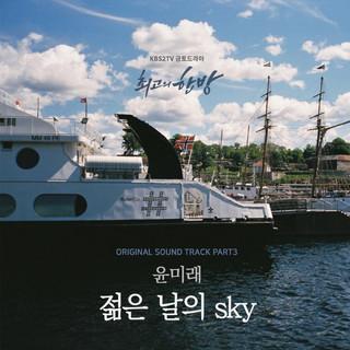 最佳的一擊 OST Pt. 3 (The Best Hit (Original Television Soundtrack))