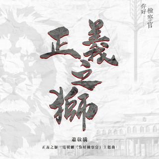 正義之獅 (電視劇你好檢察官主題曲)
