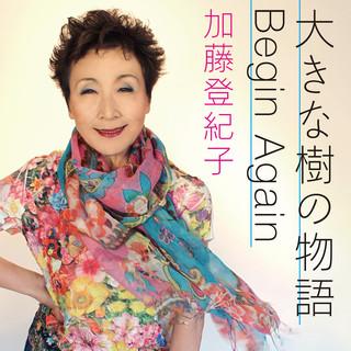 大きな樹の物語 / Begin Again (Ookina Kino Monogatari / Begin Again)