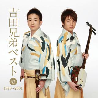 Yoshida Brothers Best Vol. One