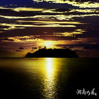 陽はまたのぼる (Hiwamatanoboru)