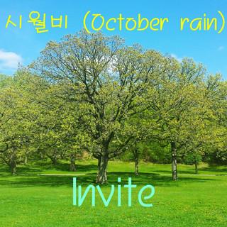邀請函 / October rain.新世紀鋼琴演奏專輯 (Invite / 시월비)