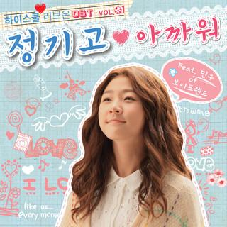 High - School:Love On OST Vol.1