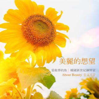 美麗的想望 / 愛做夢的魚 ‧ 韓國新世紀鋼琴家 (About Beauty / 물고기꿈)