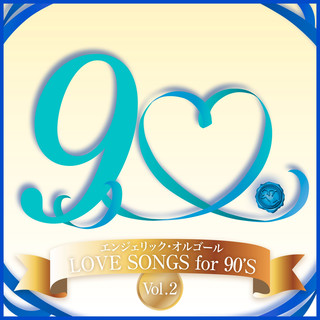 LOVE SONGS for 90'S Vol.2(オルゴールミュージック) (Love Songs for 90\'S Vol. 2(Orgel Music))
