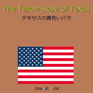 The Yellow Rose of Texas (アメリカ民謡)(オルゴール) (The Yellow Rose of Texas (Music Box))