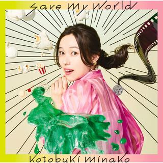 Save My World (セーブマイワールド)