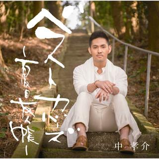 ベストカバーズ 〜夏目友人帳〜 (Best Covers - Natsume Yujinchou)