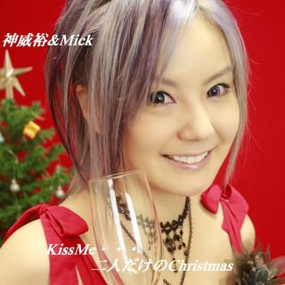 KissMe二人だけのクリスマス