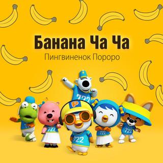 Банана Ча Ча