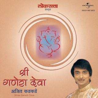 Shree Ganesh Deva