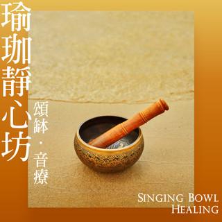 瑜珈靜心坊:頌缽.音療 (Singing Bowl Healing)