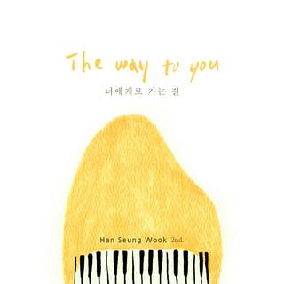 甜鋼琴 4 / 往妳的心前進