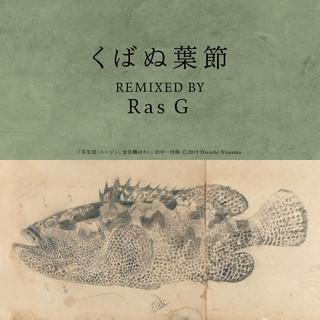 くばぬ葉節 (Ras G Remix) (Kubanuha Bushi (Ras G Remix))