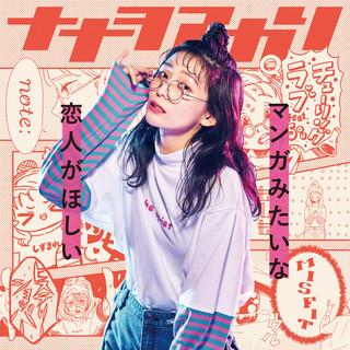 逆走少女 (Gyakusou Girl)