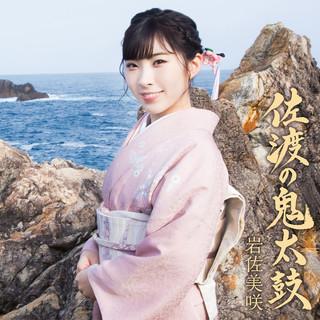 佐渡の鬼太鼓 (Sado No Ondeko)