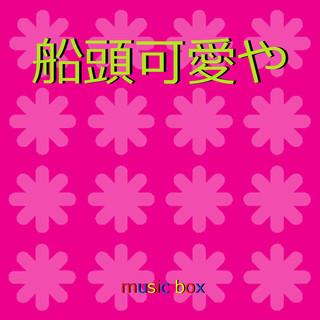 船頭可愛や (オルゴール) (Sendo Kawaiya (Music Box))