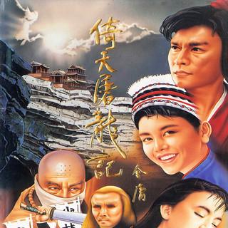 1994 倚天屠龍記