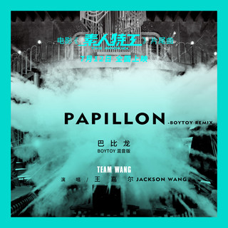 Papillon(BOYTOY remix)-Postlude of The Rookies (巴比龍(BOYTOY 混音版)- 電影素人特工片尾曲)