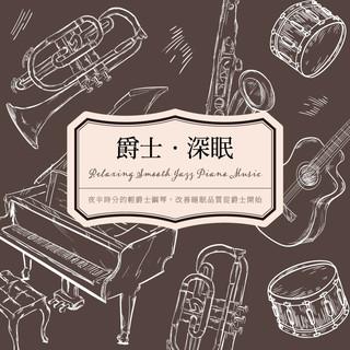 爵士.深眠 (Relaxing Smooth Jazz Piano Music)