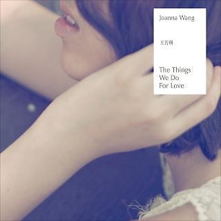 為愛做的一切 (The Things We Do For Love)