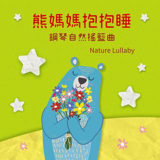 熊媽媽抱抱睡.鋼琴自然搖籃曲 (Nature Lullaby)
