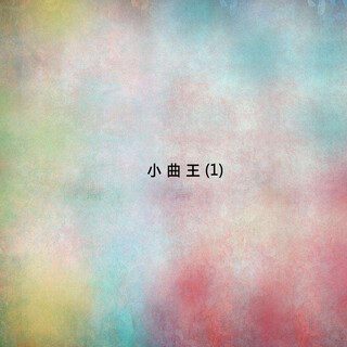 小曲王 (1)
