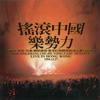 搖滾中國樂勢力