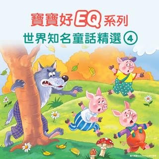 寶寶好 EQ 系列:世界知名童話精選 4